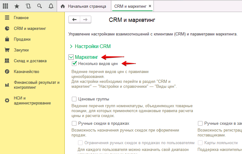 CRM_____________1.png